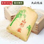 【送料無料】28年産山形県産コシヒカリ玄米30kg