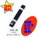 黒帯 上製 朱子帯 J-011 刺繍 6文字まで含む 2号(235cm) 3号(255cm)4号(275cm) 5号(295cm)6号(315cm)