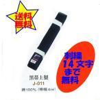 黒帯 上製 朱子帯 J-011 刺繍 14文字まで含む 2号(235cm) 3号(255cm)4号(275cm) 5号(295cm)6号(315cm)