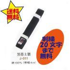 黒帯 上製 朱子帯 J-011 刺繍 20文字まで含む 2号(235cm) 3号(255cm)4号(275cm) 5号(295cm)6号(315cm)