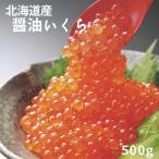 北海道産 いくら 500g(しょうゆ味) 醤油漬け 北海道 魚卵 お中元 お礼 お祝い 化粧箱入 ギフト