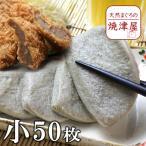 【送料無料】黒はんぺん小12g 50枚 業務用 焼津産 北海道、沖縄へは700円加算