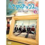 【新品・予約購入時特典付】DVD ハナタレナックス 第5滴 -2007傑作選-