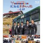 【新品】  【Blu-ray】ハナタレナックスEX2018 チームナックスとゆく 北海道美食めぐりの旅 in 小樽