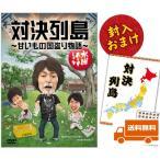 【新品】水曜どうでしょうDVD第23弾「対決列島〜甘いもの国盗り物語〜」