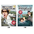 Yahoo!弥十郎商店【お得セット】 水曜どうでしょうDVD第26弾/第27弾 2本セット