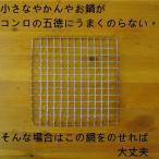 小さな鍋ややかんがコンロにうまくのらないときの亜鉛引 コンロ用網15cm コンロ用網 網 焼き網 セール
