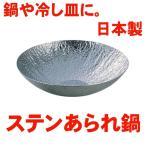 日本製 ステンあられ鍋 小