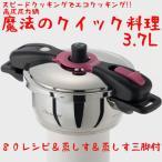 ショッピング圧力鍋 ワンダーシェフ 魔法のクイック料理 IH対応圧力鍋 3.7L AQDB37