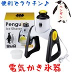 電気かき氷器 ペンギン D-1401 電気かき氷器 電動氷かき