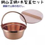 銅山菜鍋+木製蓋セット 36cm 純銅鍋 段付き鍋 円付鍋