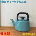 やかん ヤカン おしゃれ 日本製 ホーロー  ケトル ih フィーカティーケトル2.1L ターコイズ 薬缶 ケットル