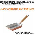 銅の玉子焼 ふわっと銅のたまごやき9cm