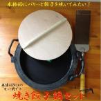 フタ付き餃子鍋セット 27cm 鉄餃子鍋 木製蓋 木柄餃子返しぎょうざ鍋 日本製