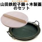 【送料無料】 山田鉄餃子鍋 45cmと木製蓋のセット 日本製 鉄餃子鍋