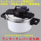 圧力鍋 IH 両手用 パール金属 アルミIH対応ワンタッチレバー圧力鍋4.2L H-5390