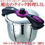 ワンダーシェフ 魔法のクイック料理 圧力鍋 5.5L IH高圧圧力鍋 レシピブック付 AQDA55