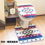トイレ2点セット 洗浄/暖房用 ホームズ ネイティヴ おしゃれ かわいい