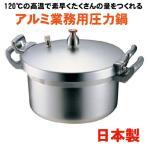 ショッピング圧力鍋 圧力鍋 国産 日本製 アルミ業務用圧力鍋 18L 北陸アルミ