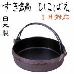 すき焼き鍋 すき鍋 南部鉄器 IHすき鍋 ひこばえ 24cm 日本製