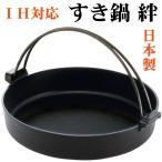 すき焼き鍋 すき鍋 IHすき鍋 絆 28cm 日本製