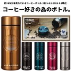 コーヒー好きの為に作られた保温保冷のコーヒーボトル。