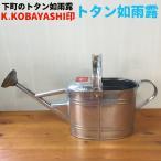 じょうろ おしゃれ アンティーク ブリキ K・KOBAYSHI印 トタン水如雨露 4号 5L 日本製