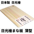 木製まな板 日光檜まな板 薄型 24cm 日本製