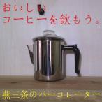 アウトドア 燕三条 日本製 ステンレス パーコレーター 6人用 日本製 パーコレーター コーヒーパーコレーター