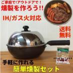 スモーカー スモークポッド 簡単燻製セット 日本製 IH/ガス火対応 アウトドア