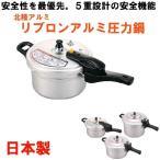 ショッピング圧力鍋 圧力鍋 国産 日本製 リブロンアルミ圧力鍋 4.5L 北陸アルミ