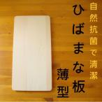 自然抗菌 ひば薄まな板 木製24x42xH1.5cm 日本製木製抗菌まな板