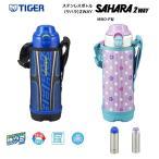 ショッピング水筒 水筒 おしゃれ カバー付  子供 保冷保温 0.5L タイガー魔法瓶 ステンレスボトル サハラ MBO-F050