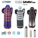 ショッピング水筒 水筒 おしゃれ カバー付  子供 保冷保温 1.0L タイガー魔法瓶 ステンレスボトル サハラ MBO-F100