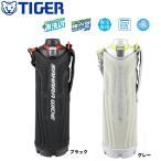 水筒 ケース付 おしゃれ 保冷 1.5L タイガー魔法瓶 ステンレスボトル サハラクール MME-D150