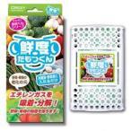 Yahoo!やかん屋野菜の鮮度アップ オルディ 鮮度たもつくん  (冷蔵庫・鮮度・野菜・節約・エコ・セール・バーゲン・SALE)
