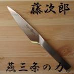 包丁 ステンレス 藤次郎 日本製 藤寅工業 Tijiro ORIGAMI ペティナイフ130mm FD-770