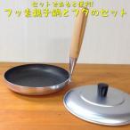 フッ素アルミ親子鍋 16.5cm アルミ蓋付