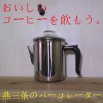 ケトル 日本製 燕三条 日本製 ステンレス パーコレーター6人用 コーヒー