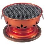 焼肉コンロ アルミ製 割烹炭火亭 炭火コンロ 七輪 焼肉鍋