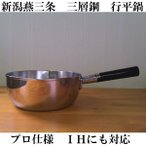 IH対応 雪平鍋 18cm 日本製 18-10ステンレス三層鋼