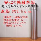 水筒 ステンレス ウルトラスリムボトル400ml 日本製