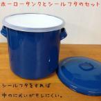 ホーロー容器 野田琺瑯 ホーロー製保存容器 ホーロータンク 24cm+シールフタセット