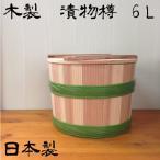 日本製 木製 漬物樽 6L 星野工業 木製漬物タル 日本製漬物樽
