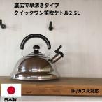 やかん ih 早沸き 日本製 おしゃれ ステンレス クイックワン笛吹ケトル2.5L ケットル かわいい