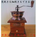 クラシック コーヒーミル(コーヒーミル・手挽きミル・手動ミル)