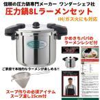 ショッピング圧力鍋 圧力鍋 IH ワンダーシェフ 業務用 圧力鍋 8L ラーメンセット