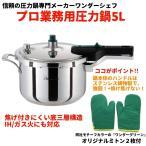 ショッピング圧力鍋 圧力鍋 IH ワンダーシェフ プロ業務用 圧力鍋 5L