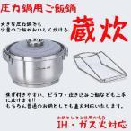 ショッピング圧力鍋 ワンダーシェフ 圧力鍋用ごはん鍋 蔵炊き 二合炊