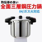 ショッピング圧力鍋 圧力鍋 IH 両手用 ワンダーシェフ ミドルサイズ両手圧力鍋8L